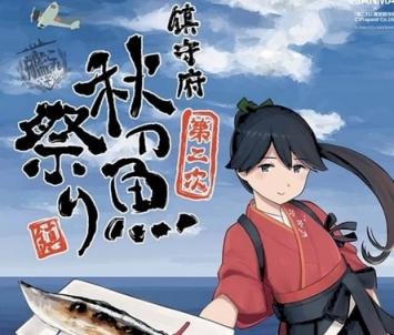 【悲報】『艦これ』リアル秋刀魚祭り、マジで保健所職員が秋刀魚店舗を訪れ指導を行った模様