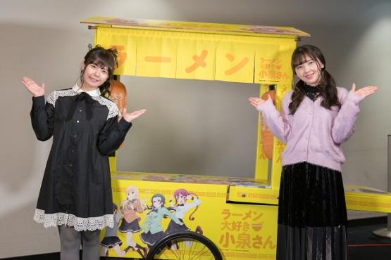 美人声優の竹達彩奈&鬼頭明里さん「ラーメン大好き小泉さん」の影響で週2~3回ラーメンを食べる