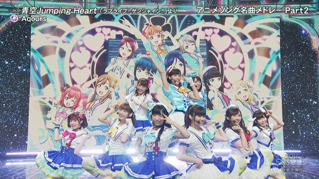 FNS歌謡祭 Aqours「青空Jumping Heart」