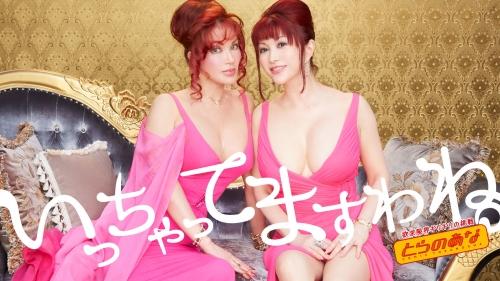 コミケに参加したり話題の叶姉妹の妹・美香さんがネットで恋人募集告知!お前ら急げ