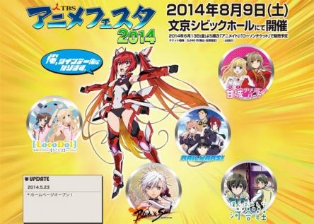 TBS_animefesta.jpg