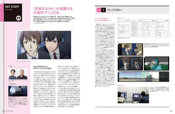 award2017_anime_01.jpg