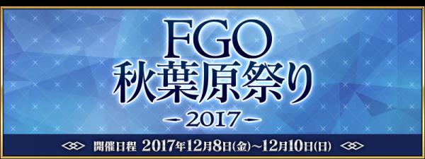 banner_aki2017.png