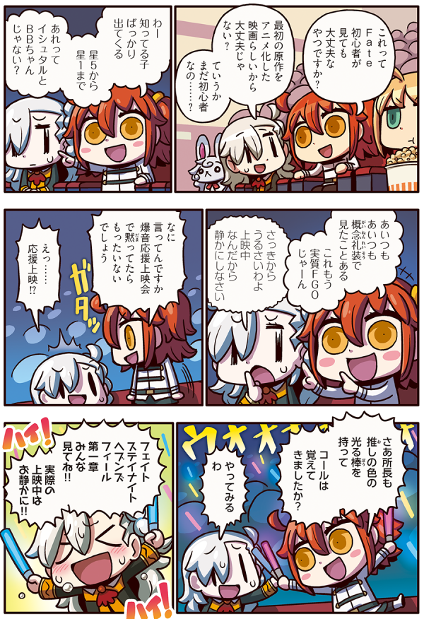 manga_fgo_hf01.png