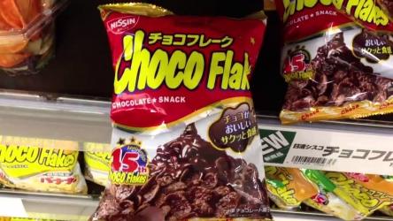 【マジかよ】美味すぎる菓子、森永チョコフレークが生産終了へ・・・・