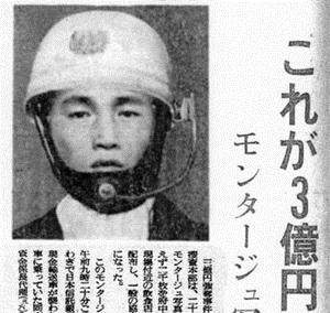 「私が三億円事件の実行者です」 自称犯人の告白が「小説家になろう」に投稿され話題にwww