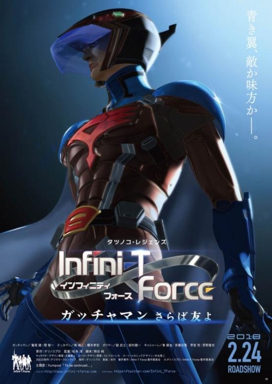 news_xlarge_infinitforce_201711_01.jpg