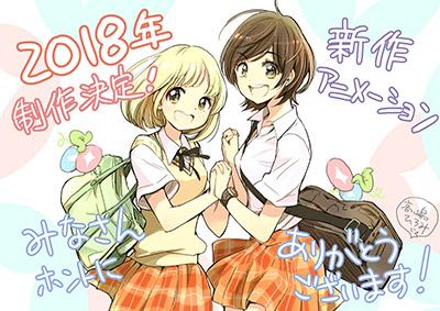 topic_anime_170828.jpg