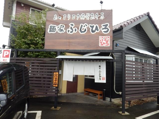 ふじひろ20171015001
