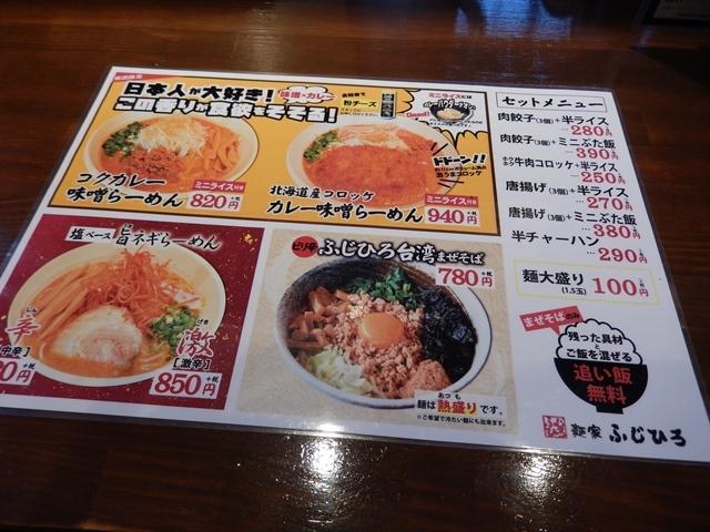 ふじひろ20171015002