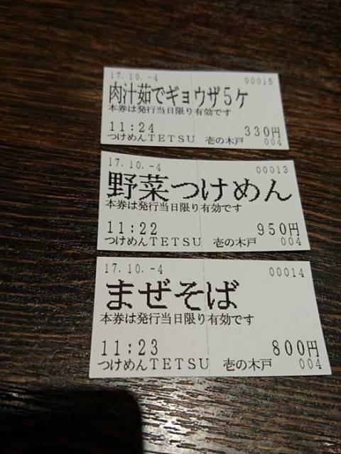 壱の木戸20171004007