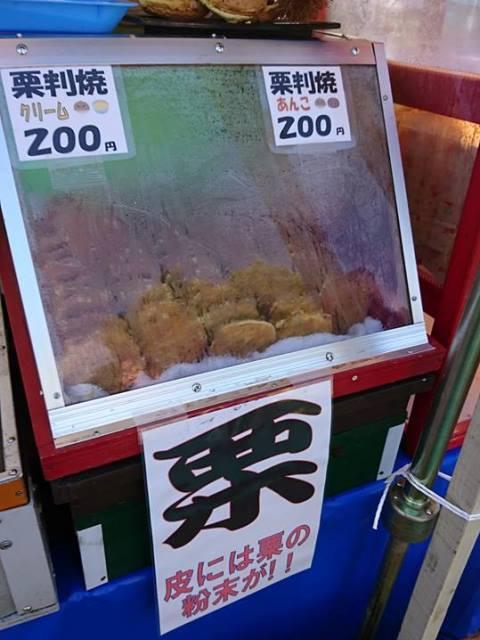 笠間浪漫20171008024