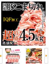 高鍋町 豚肉
