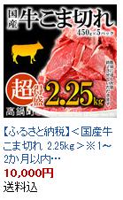 高鍋町 牛肉
