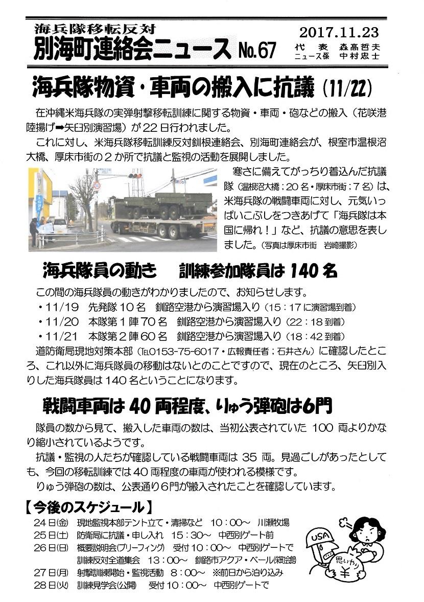 bekkairenraku news17 11 23