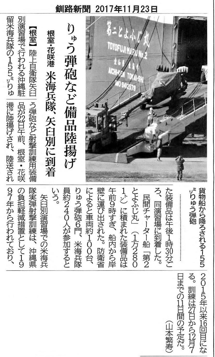 釧路新聞20171123