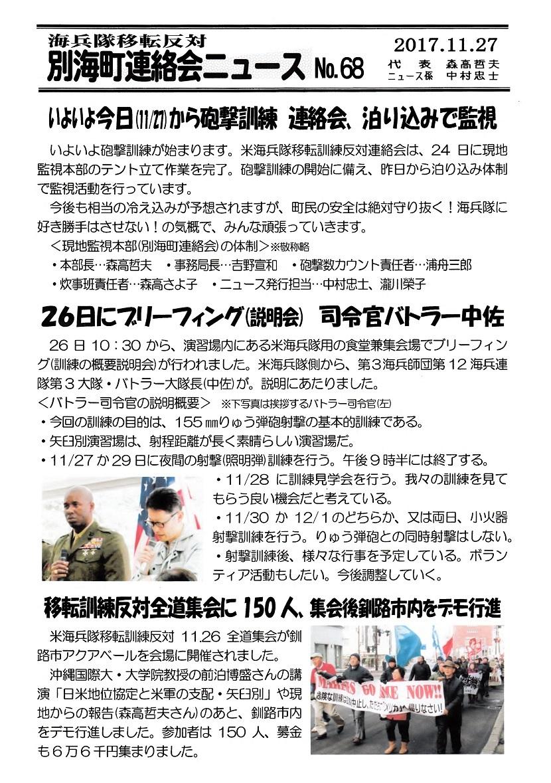 bekkairenraku news17 11 27