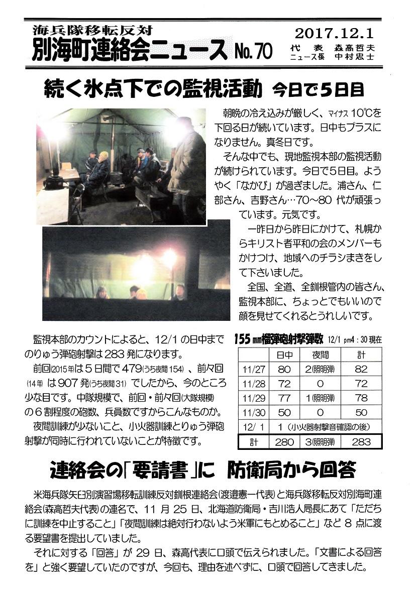 bekkairenraku news17 12 01