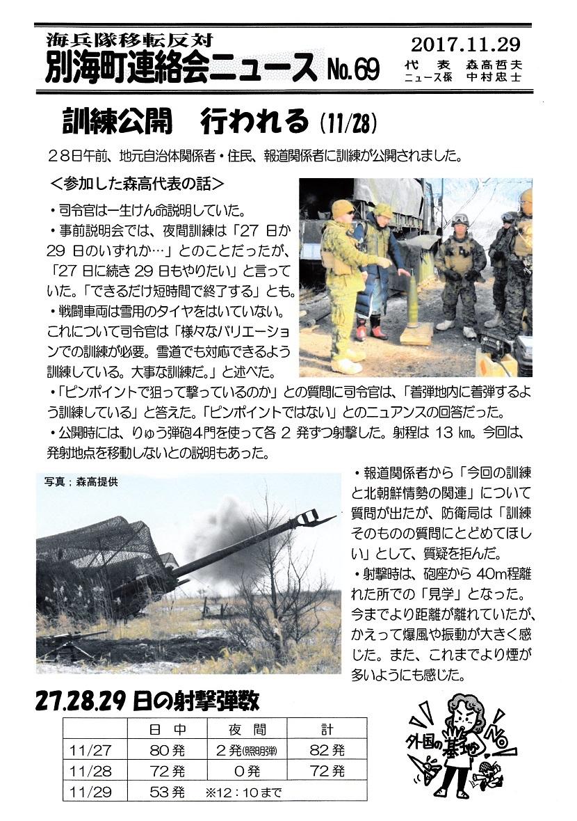 bekkairenraku news17 11 29