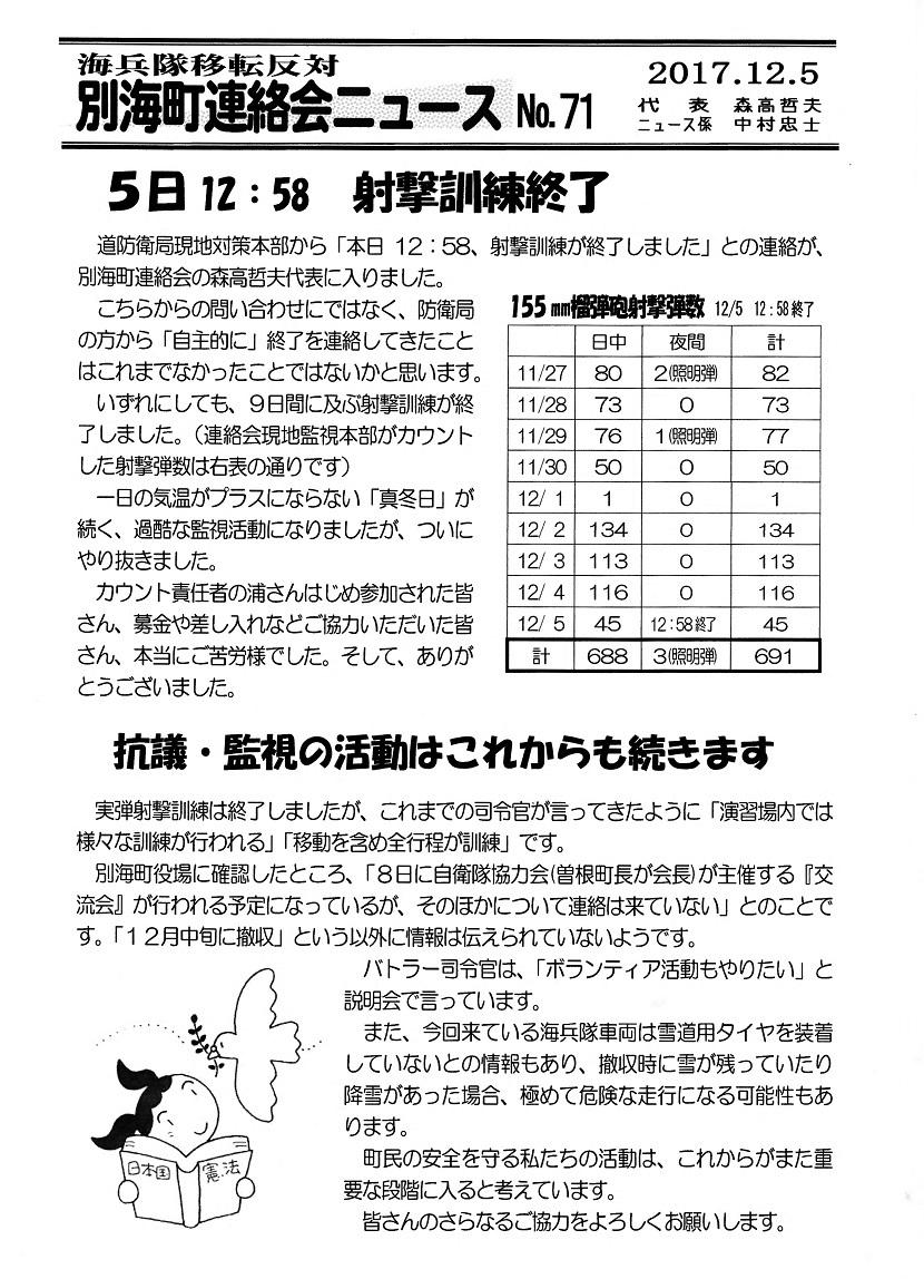 bekkairenraku news17 12 05