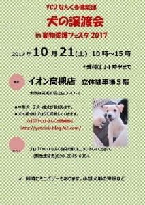 愛護フェスタ犬の譲渡会2017チラシup