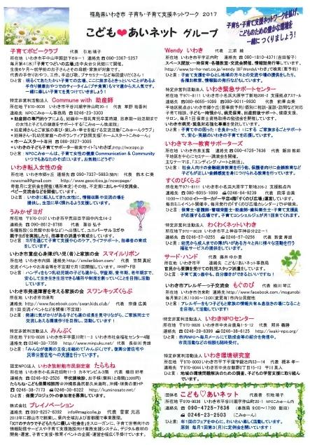 こども♡あいネット団体 (443x635)