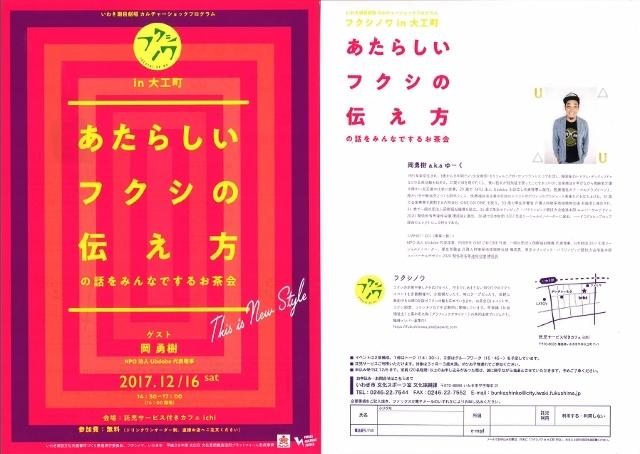 フクシノワお茶会 (640x454)