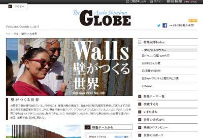 GLOBE「壁が作る世界」