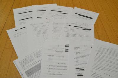 裁判の申立書のコピー