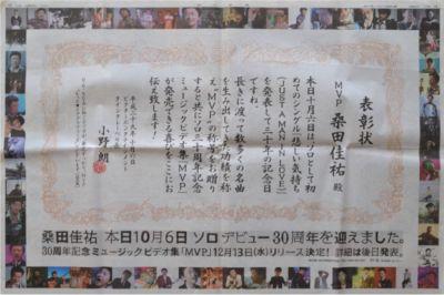 20171006朝日新聞