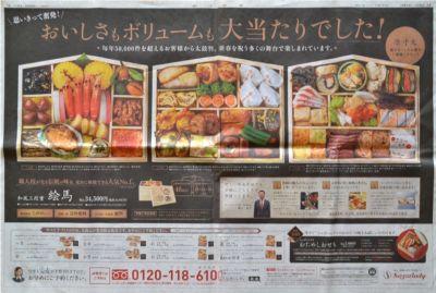 20171007朝日新聞