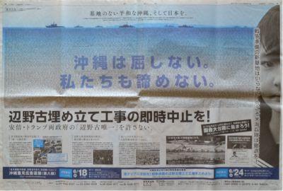 20170603朝日新聞