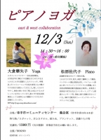 12/3(日)ピアノヨガ開催します。