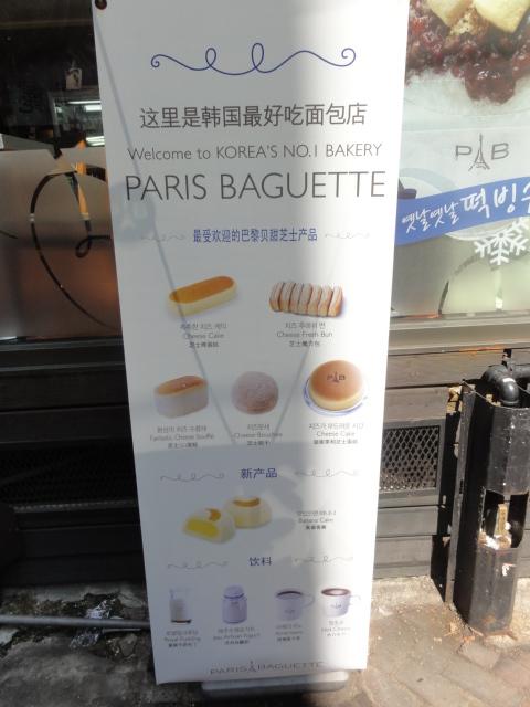 2014年8月4日撮影 パン屋の中国語表記
