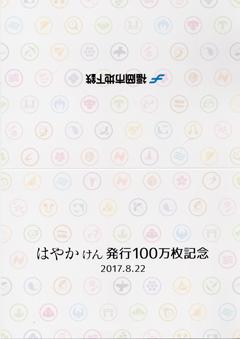hayakaken100_daishi.jpg