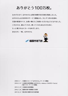 hayakaken100_daishi_2.jpg