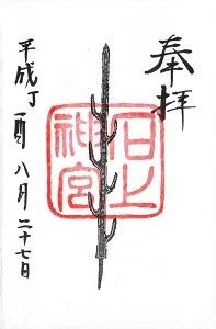 isonokamijingu