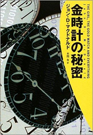 金時計の秘密