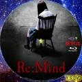 Re Mindリマインド bd