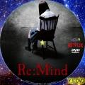 Re Mindリマインド dvd