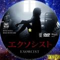 エクソシスト シーズン1 dvd3
