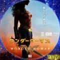 ワンダーウーマン dvd3