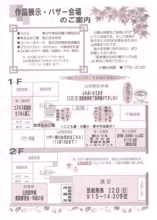 川棚公民館祭2017-2 001