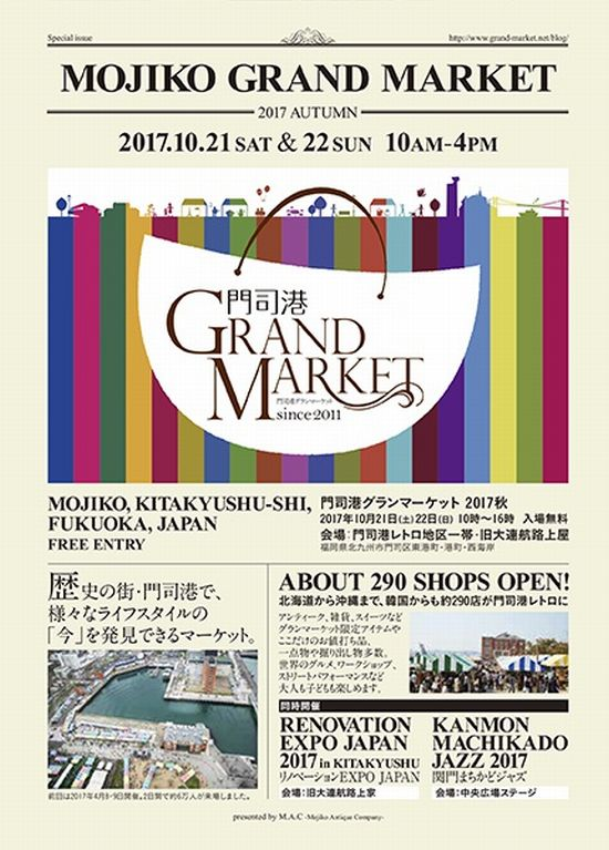 門司港グランマーケット2017秋-1