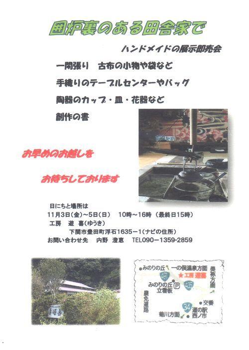 吉原さん展示会2017 001