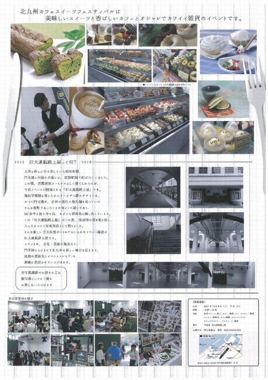 北九州カフェスイーツフェス-2