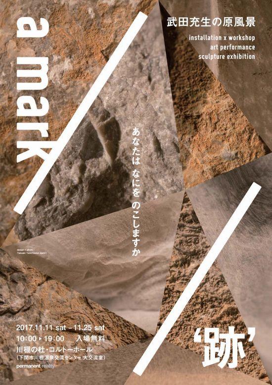コルトー武田展2017-1