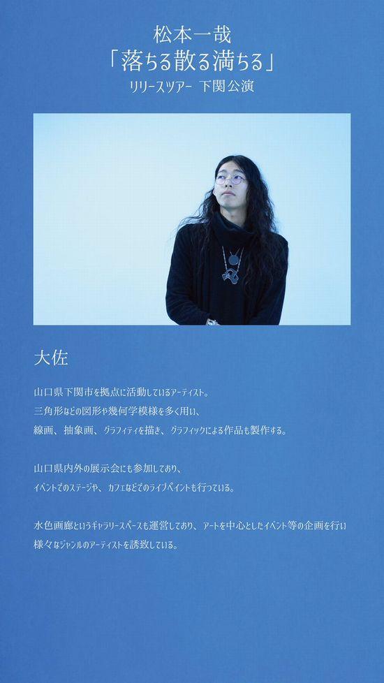 水色ライブ松本-4