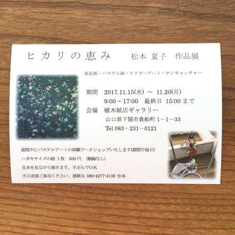 松本さん植木紙店展示会