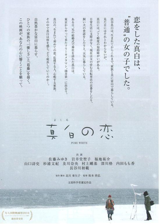 真白の恋-1 001